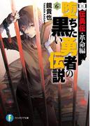 真伝勇伝・革命編 堕ちた黒い勇者の伝説6(富士見ファンタジア文庫)