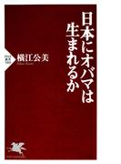 日本にオバマは生まれるか(PHP新書)