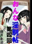 おんな淫別帖 第四回(愛COCO!)