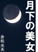 月下の美女(愛COCO!)