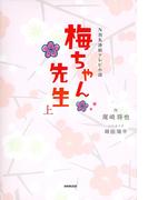 NHK連続テレビ小説 梅ちゃん先生 上(NHK連続テレビ小説)