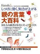 「親の言葉」大百科