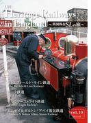 Heritage Railways in England~英国保存SLの旅~vol.10
