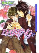 DARLING2【電子限定版】(ダリアコミックス)
