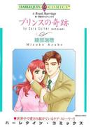 プリンスの奇跡(ハーレクインコミックス)