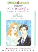 プリンセスの誓い(ハーレクインコミックス)