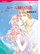 ルール破りの恋(ハーレクインコミックス)