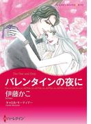 バレンタインの夜に(ハーレクインコミックス)