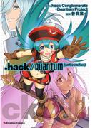 .hack//Quantum I(introduction)(エモーションコミックス)