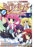 探偵オペラ ミルキィホームズ バラエティギフト(エモーションコミックス)