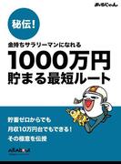 金持ちサラリーマンになれる ~ 秘伝!1000万円貯まる最短ルート(All About Books)