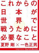 これからの日本が世界で戦うために必要なこと(impress QuickBooks)