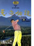 天才伝説(1) カナダの秘境で(ゴルフダイジェストコミックス)