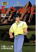 天才伝説(6) 魔術のグリーン(ゴルフダイジェストコミックス)