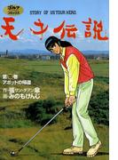 天才伝説(15) アボットの帰還(ゴルフダイジェストコミックス)