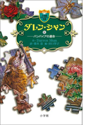 ダレン・シャン6 バンパイアの運命(小学館ファンタジー文庫)