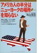 アメリカ人の半分はニューヨークの場所を知らない(文春e-book)