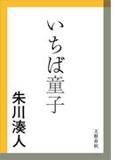 いちば童子(文春文庫)