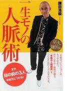 京大・鎌田流 一生モノの人脈術
