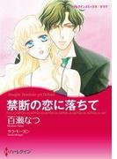 禁断の恋に落ちて(ハーレクインコミックス)