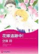 花嫁追跡中!(ハーレクインコミックス)