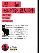 黒猫・モルグ街の殺人事件 他五篇(岩波文庫)