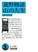 遠野物語・山の人生(岩波文庫)