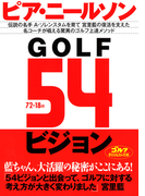 GOLF54ビジョン
