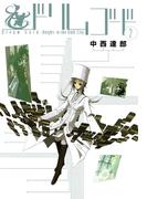 ドリムゴード ―Knights in the Dark City―(2)(BLADE COMICS(ブレイドコミックス))