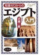 知識ゼロからのエジプト入門(幻冬舎単行本)