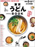 散歩の達人MOOK 東京うどんBOOK(散歩の達人MOOK)