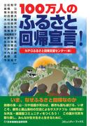 100万人のふるさと回帰宣言!(コミュニティ・ブックス)