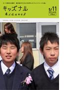 キッズナル Vol.4