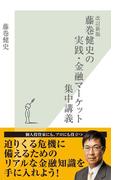 改訂新版 藤巻健史の実践・金融マーケット集中講義(光文社新書)
