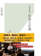 対話型講義 原発と正義(光文社新書)