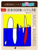 音楽用語集・コラム10