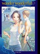 wonder wonderful 上・1(Regalo)