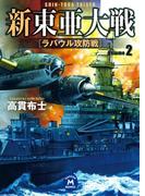 新東亜大戦2(学研M文庫)