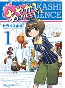 あやかしコンビニエンス(1)(ダンガン・コミックス)