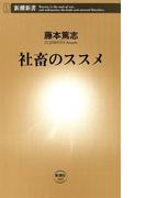 社畜のススメ(新潮新書)(新潮新書)