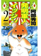 発明軍人イッシン(2)(少年チャンピオン・コミックス)