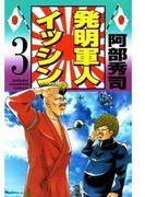 発明軍人イッシン(3)(少年チャンピオン・コミックス)