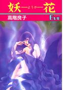 妖花(ミステリーボニータ)