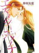 エクスタシー・スイッチ Sweet(1)(プリンセスコミックス プチプリ)