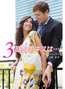 3回目のキスは…(HR by HARLEQUIN)