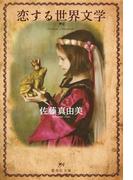 恋する世界文学(集英社文庫)