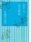 恋する四字熟語(集英社文庫)