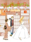 路地恋花(3)