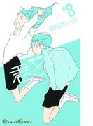 君と僕。8巻(ガンガンコミックス)