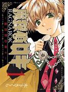 魔探偵ロキ RAGNAROK ~新世界の神々~(1)(Beat'sコミックス)